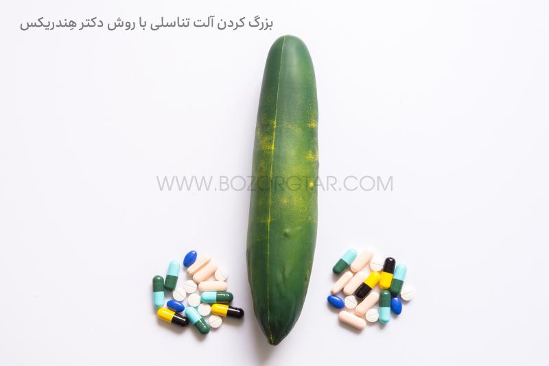 قرص افزایش سایز آلت , داروی بزرگ کردن آلت