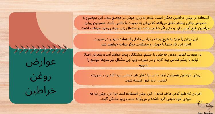 عوارض روغن خراطین