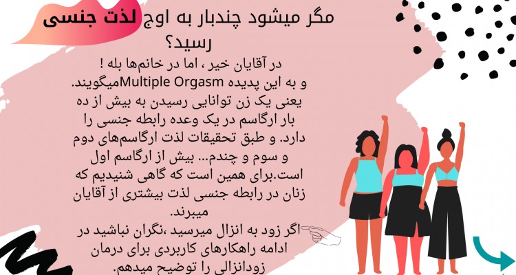 روش ارگاسم زن