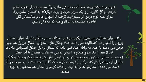 خرید روغن خراطین از عطاری