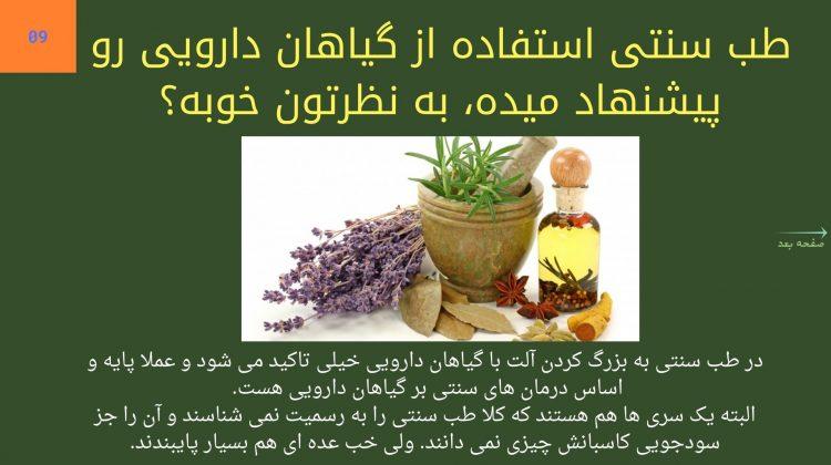 بزرگ کردن آلت با گیاهان دارویی