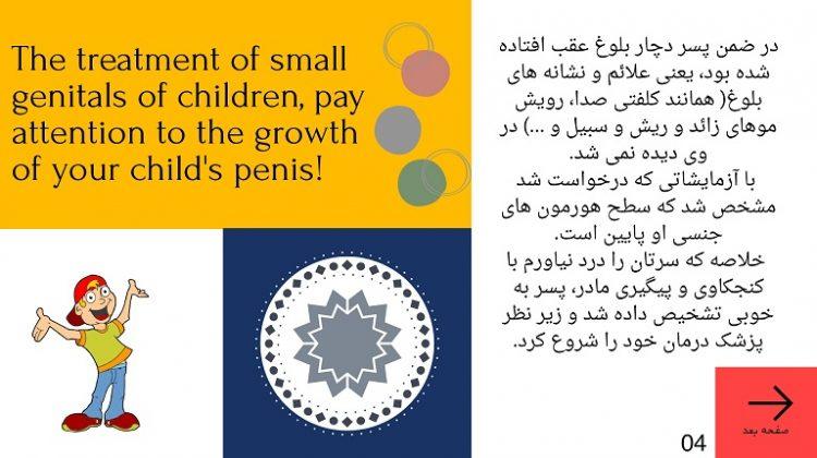درمان کوچکی آلت کودک