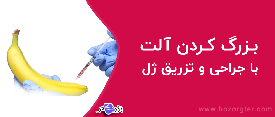 تزریق ژل به آلت , افزایش سایز الت با تزریق ژل